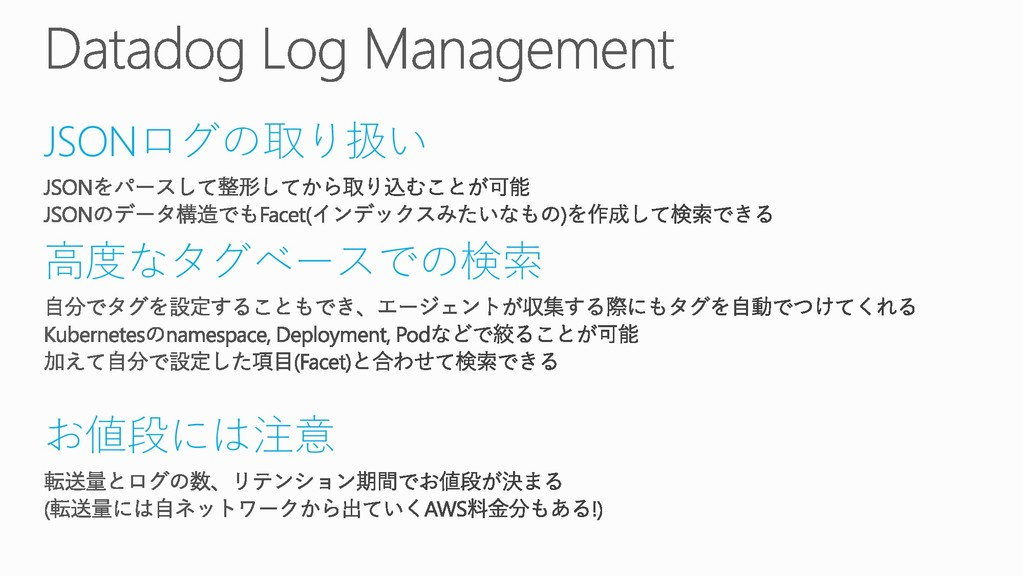 JSONログの取り扱い 高度なタグベースでの検索 お値段には注意