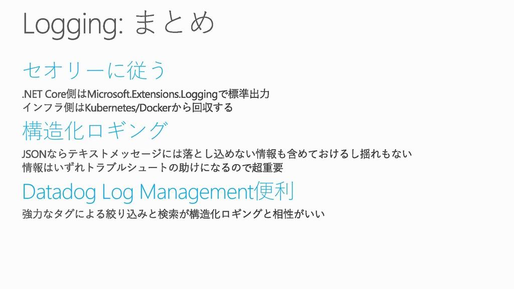 セオリーに従う 構造化ロギング Datadog Log Management便利