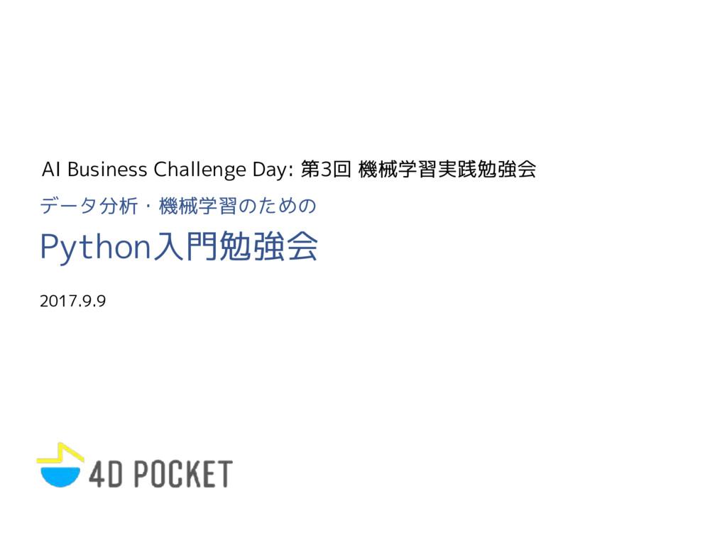 2017.9.9 Python入門勉強会 AI Business Challenge Day:...