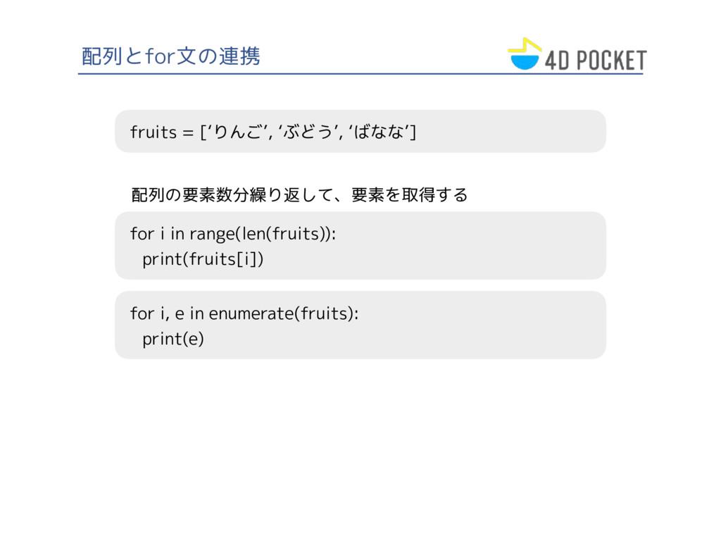 配列とfor文の連携 fruits = ['りんご', 'ぶどう', 'ばなな'] for i...