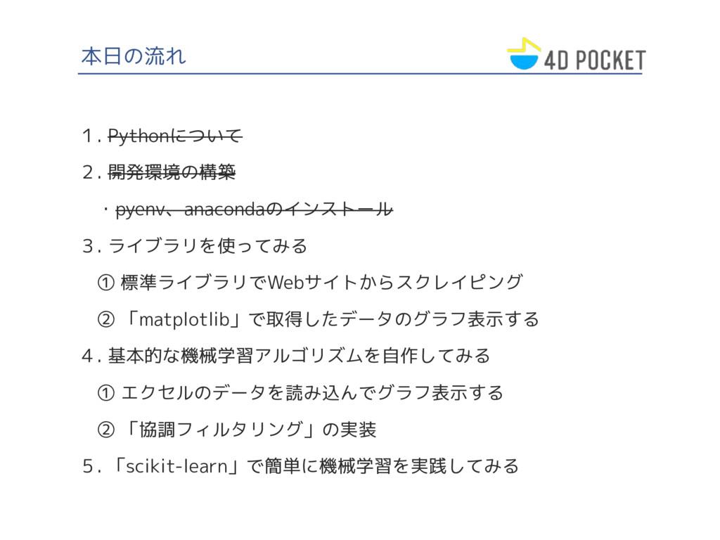 本日の流れ 1. Pythonについて 2. 開発環境の構築  ・pyenv、anaconda...