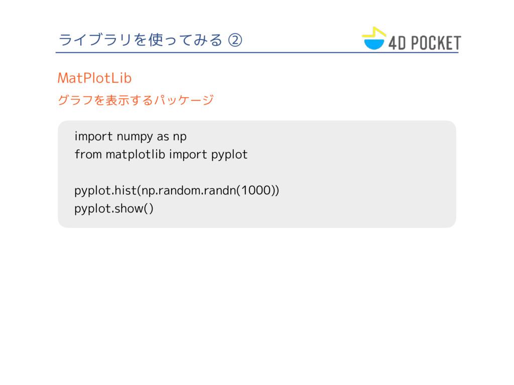 ライブラリを使ってみる ② import numpy as np from matplotli...