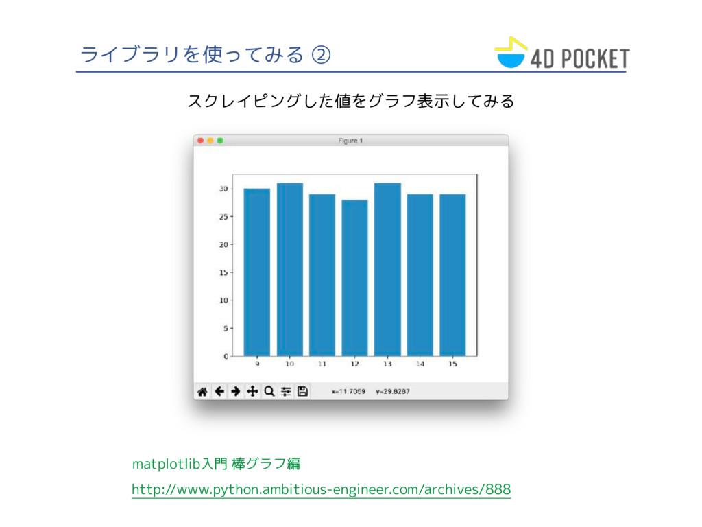 ライブラリを使ってみる ② スクレイピングした値をグラフ表示してみる matplotlib入門...