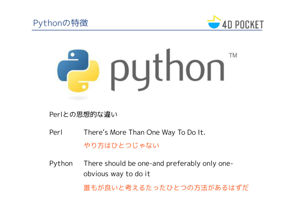 Pythonの特徴 Perlとの思想的な違い Perl There's More Than O...