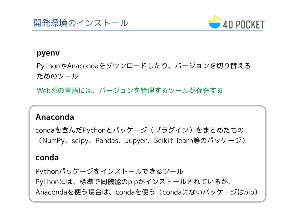 開発環境のインストール pyenv PythonやAnacondaをダウンロードしたり、バージ...