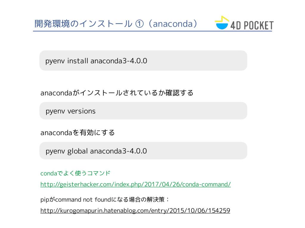 開発環境のインストール ①(anaconda) pyenv install anaconda3...