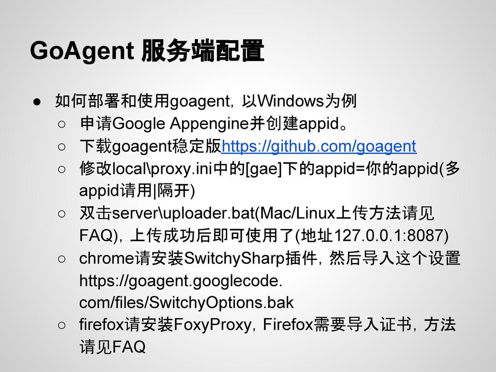 GoAgent 服务端配置 ● 如何部署和使用goagent,以Windows为例 ○ 申请G...