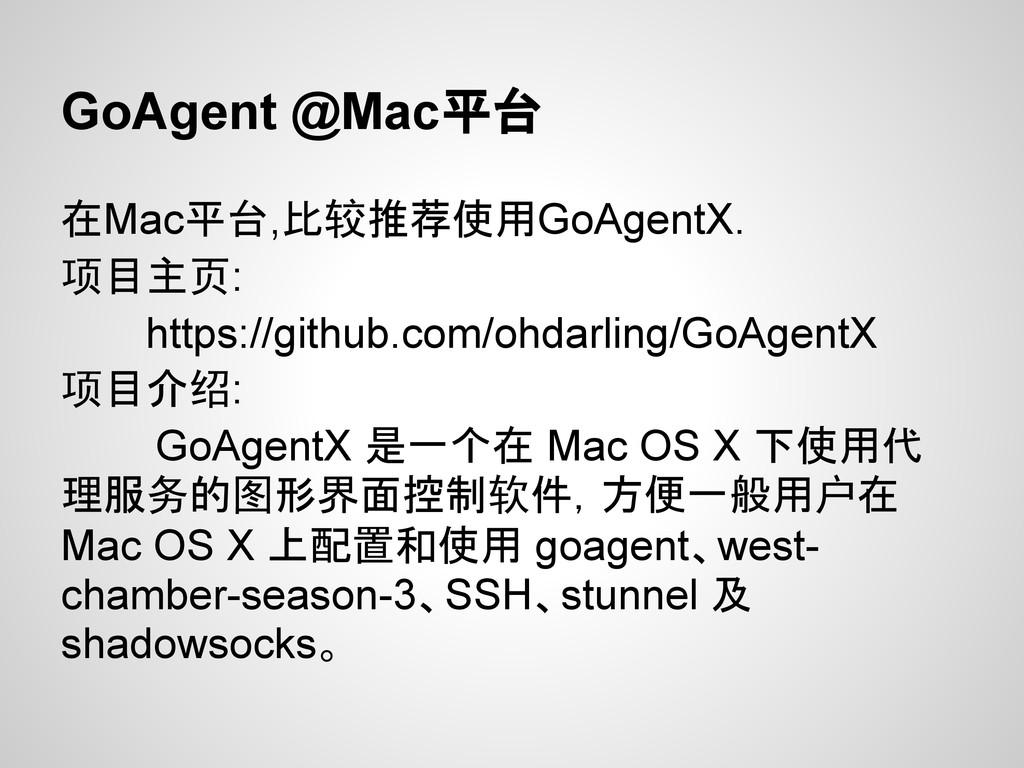GoAgent @Mac平台 在Mac平台,比较推荐使用GoAgentX. 项目主页: htt...