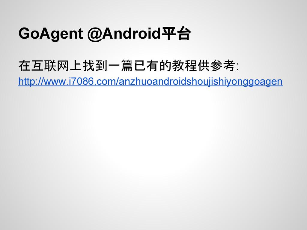GoAgent @Android平台 在互联网上找到一篇已有的教程供参考: http://ww...