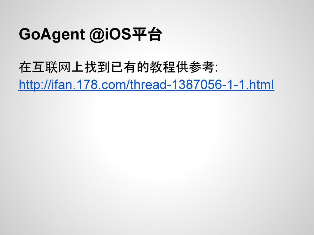 GoAgent @iOS平台 在互联网上找到已有的教程供参考: http://ifan.178...