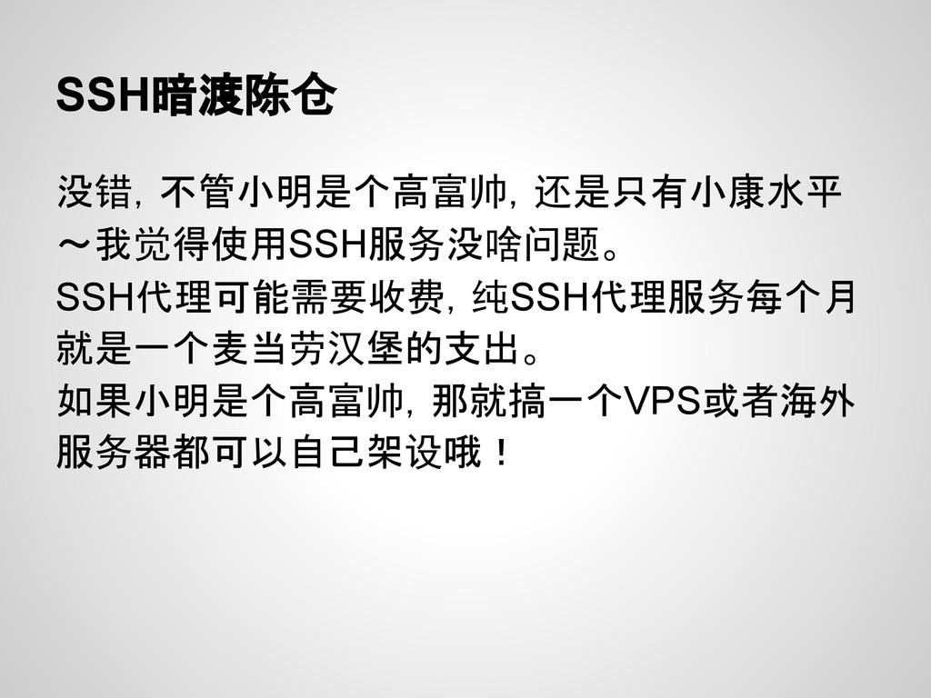 SSH暗渡陈仓 没错,不管小明是个高富帅,还是只有小康水平 ~我觉得使用SSH服务没啥问题。 ...