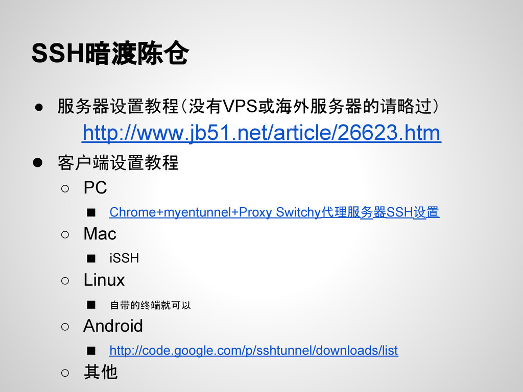 SSH暗渡陈仓 ● 服务器设置教程(没有VPS或海外服务器的请略过) http://www.j...