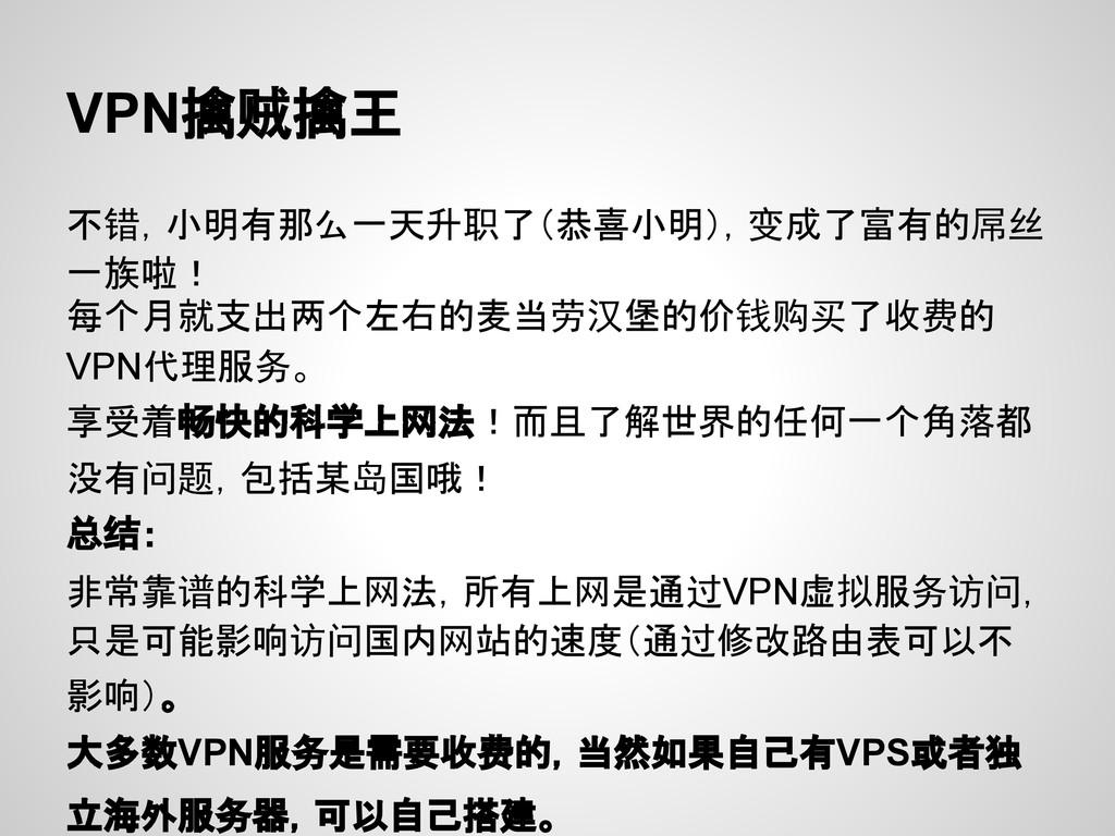 VPN擒贼擒王 不错,小明有那么一天升职了(恭喜小明),变成了富有的屌丝 一族啦! 每个月就支...