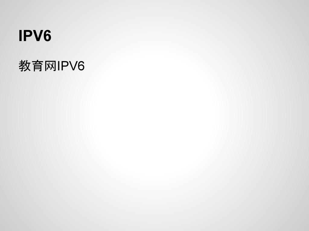 IPV6 教育网IPV6
