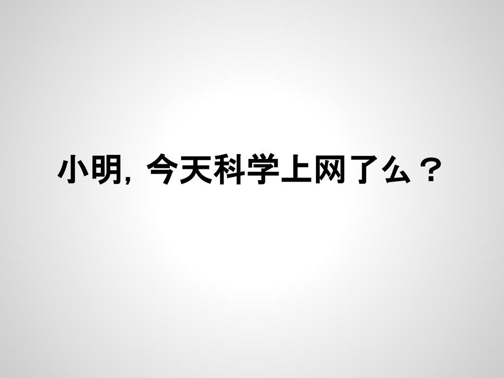 小明,今天科学上网了么?