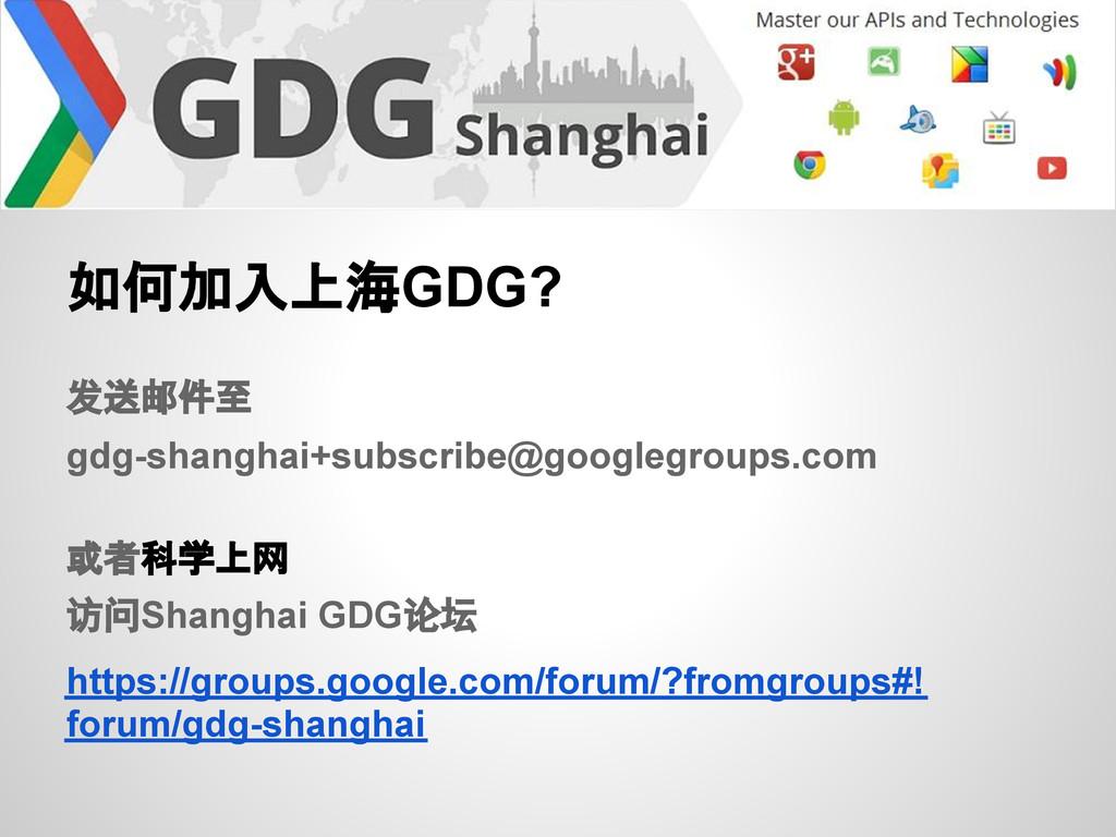 如何加入上海GDG? 发送邮件至 gdg-shanghai+subscribe@googleg...