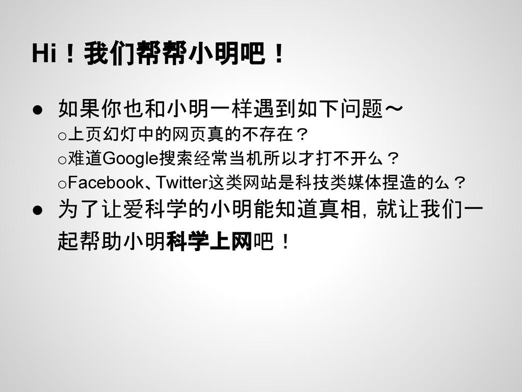 Hi!我们帮帮小明吧! ● 如果你也和小明一样遇到如下问题~ o上页幻灯中的网页真的不存在? ...