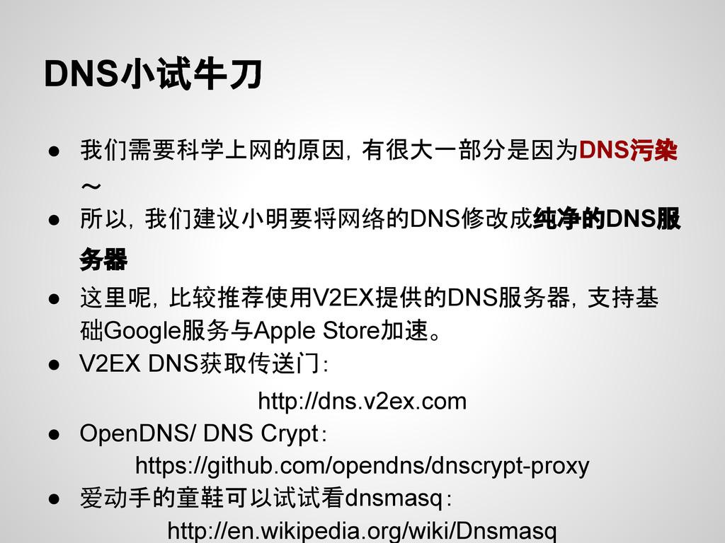 DNS小试牛刀 ● 我们需要科学上网的原因,有很大一部分是因为DNS污染 ~ ● 所以,我们建...