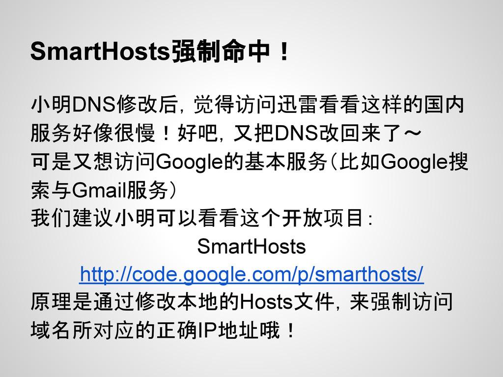 SmartHosts强制命中! 小明DNS修改后,觉得访问迅雷看看这样的国内 服务好像很慢!好...