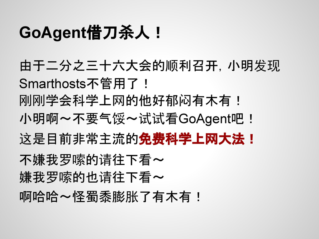 GoAgent借刀杀人! 由于二分之三十六大会的顺利召开,小明发现 Smarthosts不管用...