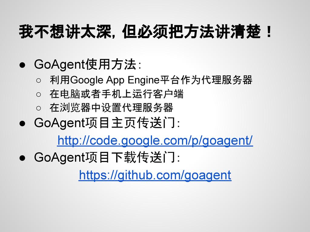 我不想讲太深,但必须把方法讲清楚! ● GoAgent使用方法: ○ 利用Google App...