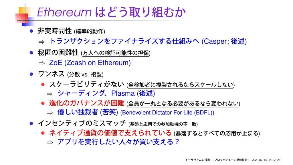 Ethereum ( ) ⇒ (Casper; ) ( ) ⇒ ZoE (Zcash on E...