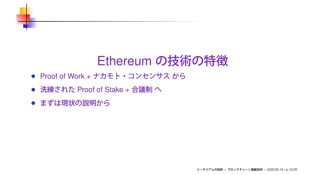 Ethereum Proof of Work + Proof of Stake + — — 2...