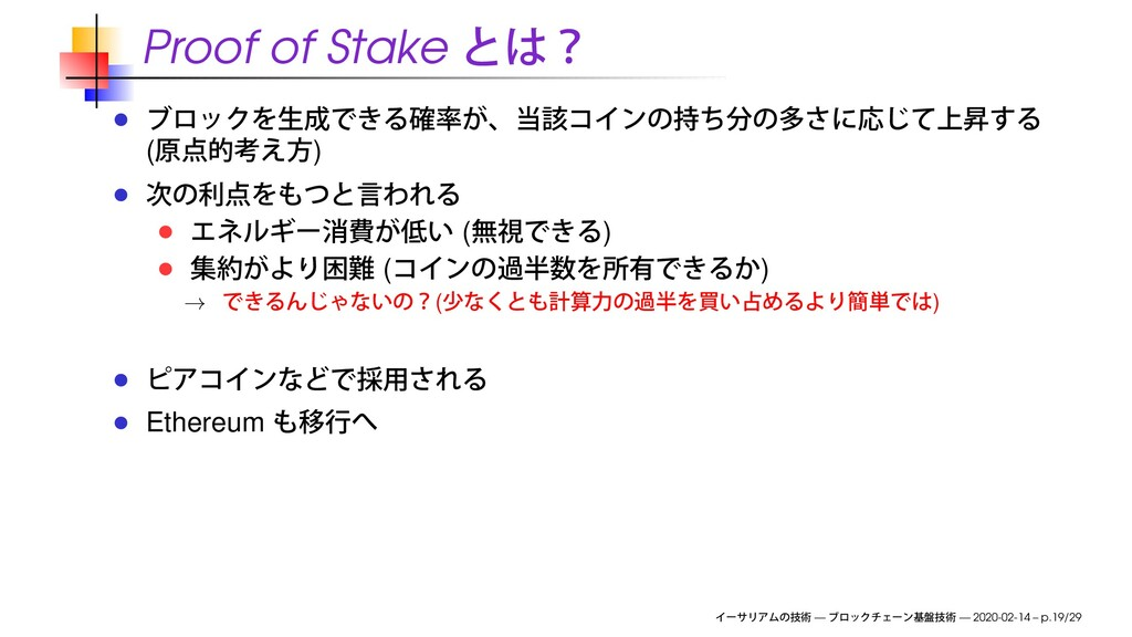 Proof of Stake ( ) ( ) ( ) → ( ) Ethereum — — 2...