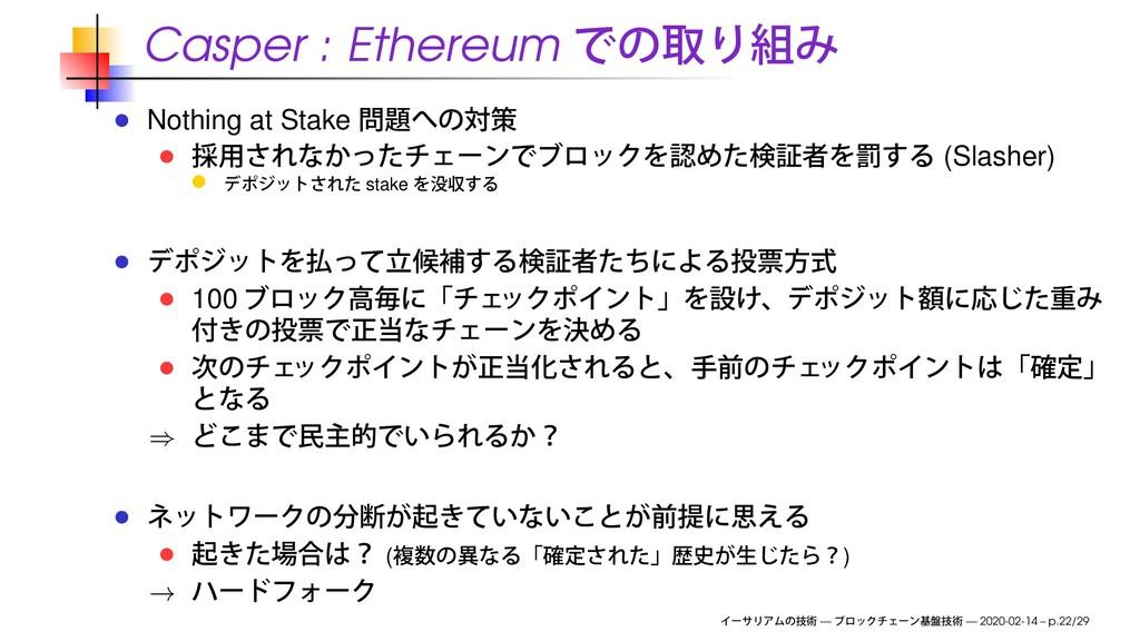 Casper : Ethereum Nothing at Stake (Slasher) st...