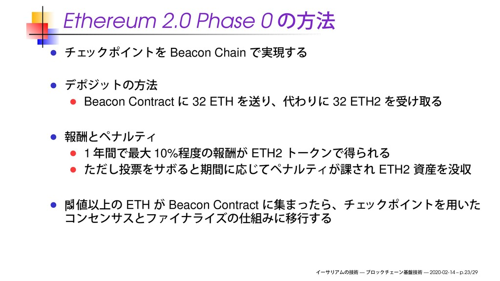 Ethereum 2.0 Phase 0 Beacon Chain Beacon Contra...