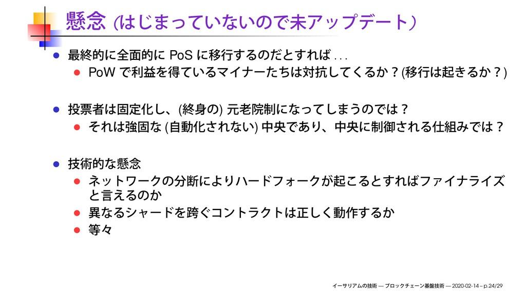 ( ) PoS . . . PoW ( ) ( ) ( ) — — 2020-02-14 – ...