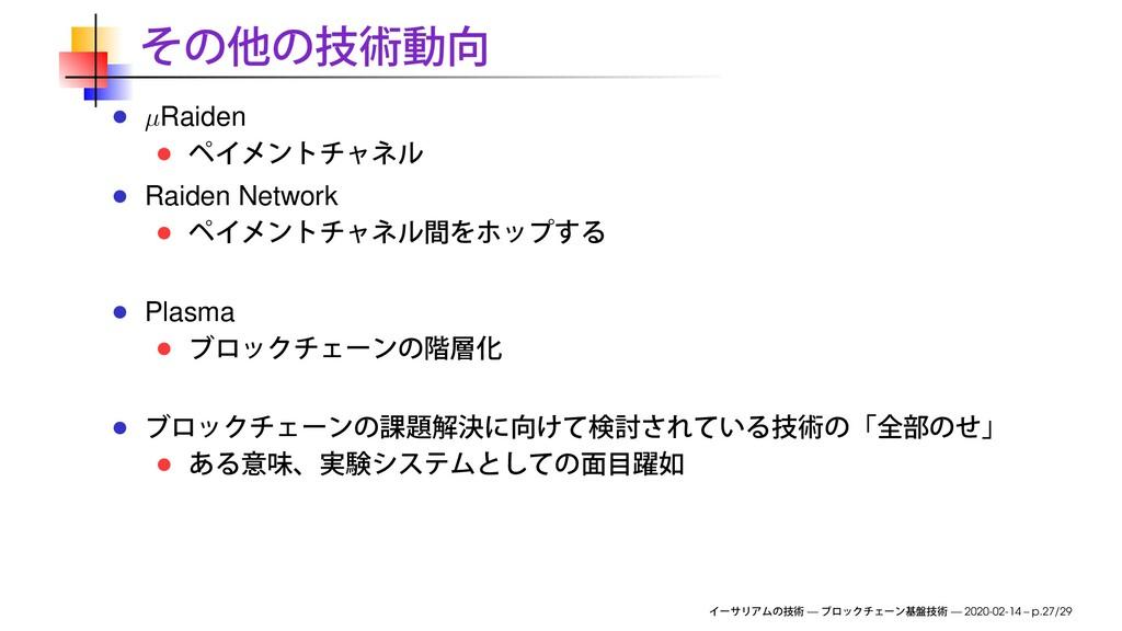 µRaiden Raiden Network Plasma — — 2020-02-14 – ...
