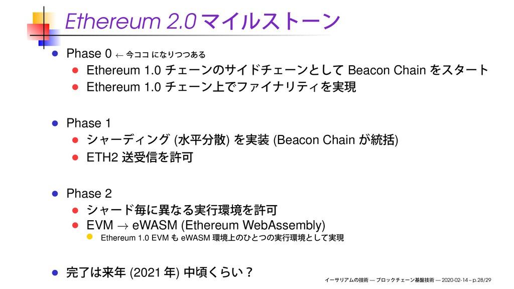 Ethereum 2.0 Phase 0 ← Ethereum 1.0 Beacon Chai...