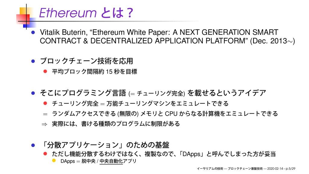"Ethereum Vitalik Buterin, ""Ethereum White Paper..."