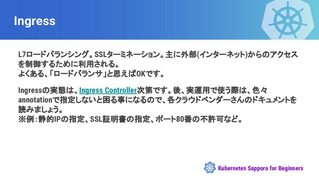 Kubernetes Sapporo for Beginners Ingress L7ロードバ...