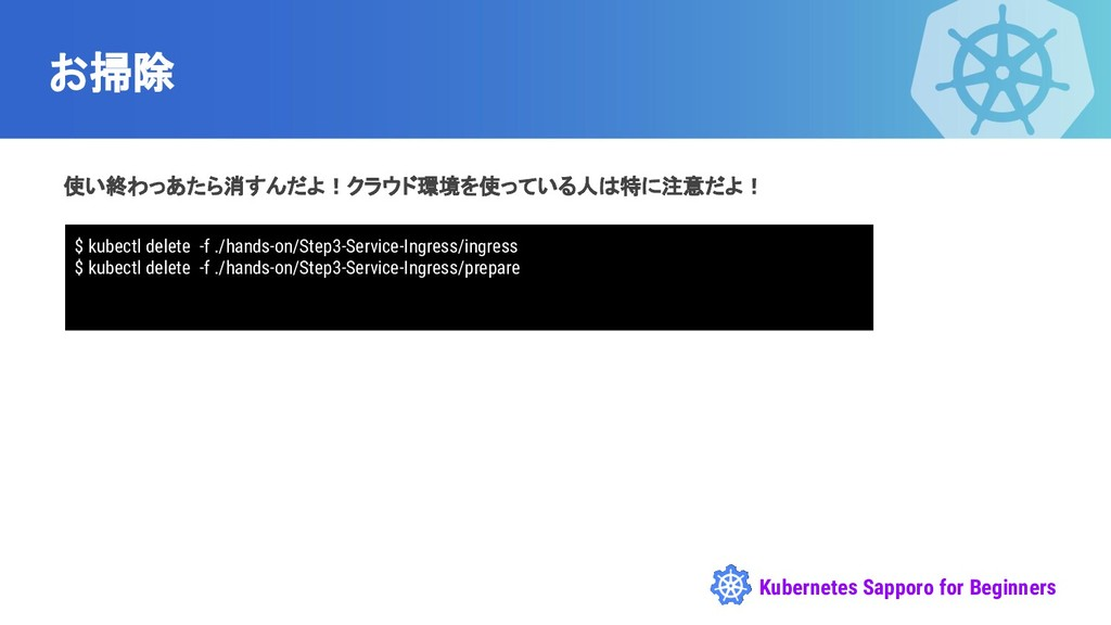 Kubernetes Sapporo for Beginners お掃除 使い終わっあたら消す...