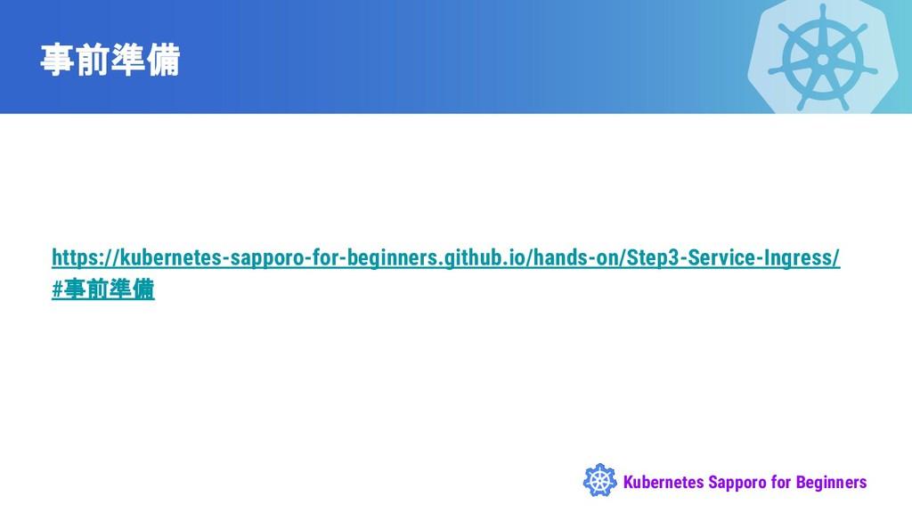 Kubernetes Sapporo for Beginners 事前準備 https://k...