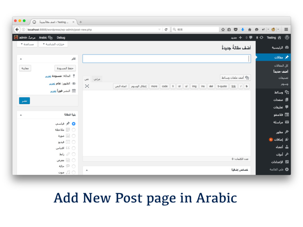 Add New Post page in Arabic