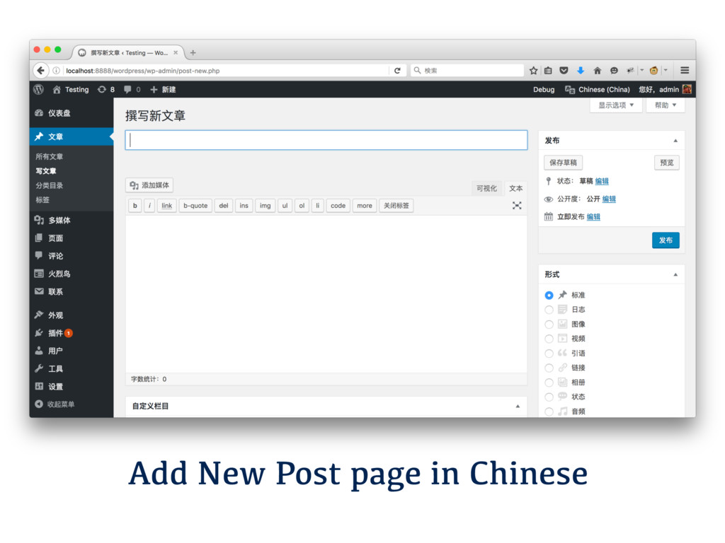 Add New Post page in Chinese
