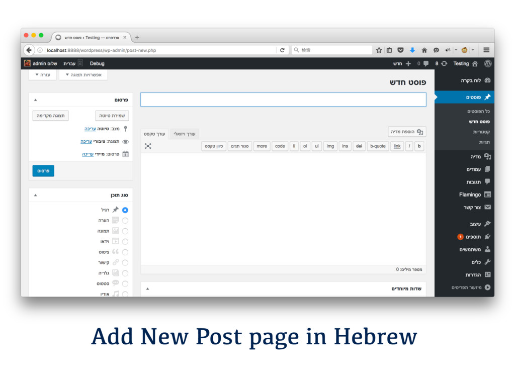 Add New Post page in Hebrew