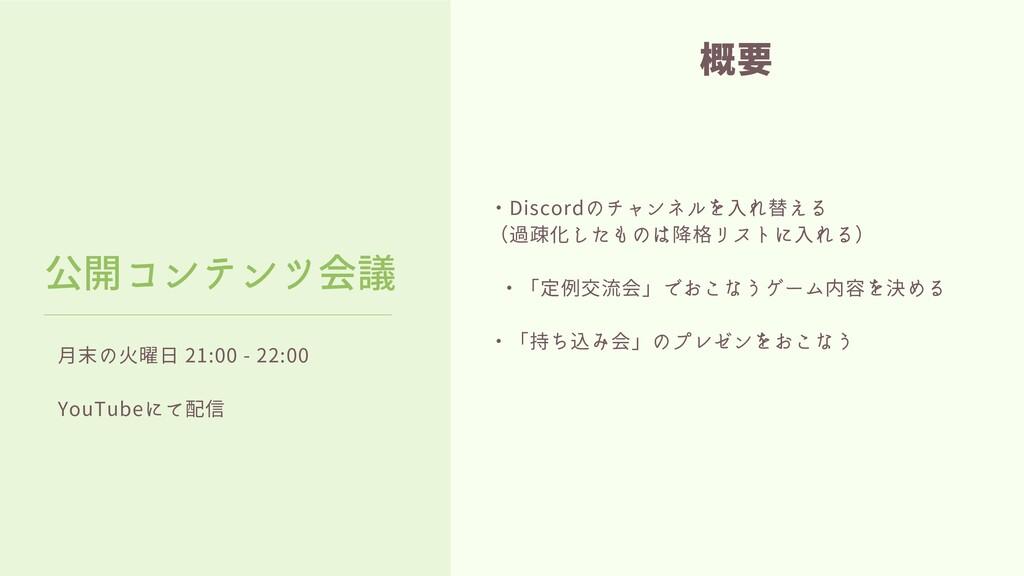月末の火曜日 21:00 - 22:00 YouTubeにて配信 公開コンテンツ会議 概要 ・...