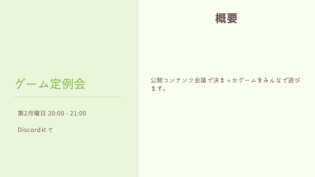 第2月曜日 20:00 - 21:00 Discordにて ゲーム定例会 概要 公開コンテンツ...