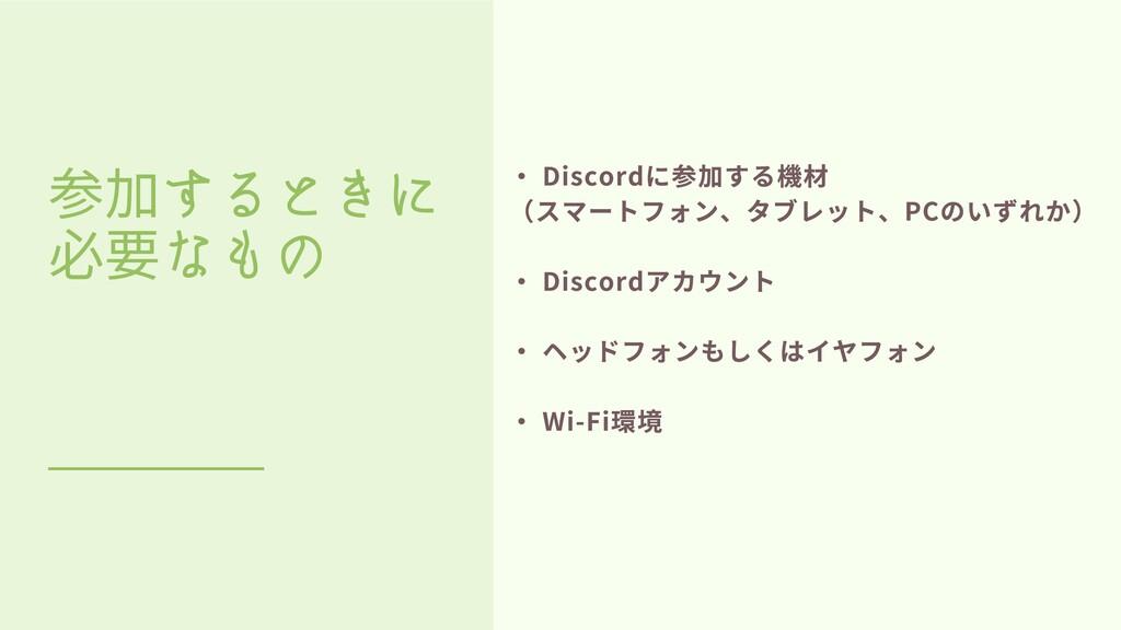 ・Discordに参加する機材 (スマートフォン、タブレット、PCのいずれか) ・Disc...