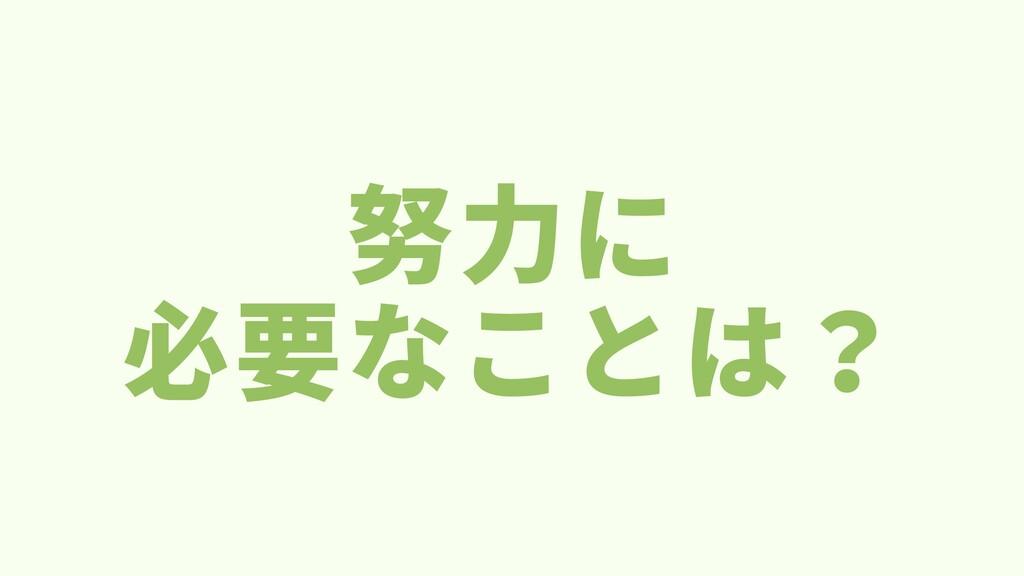 努⼒に 必要なことは?