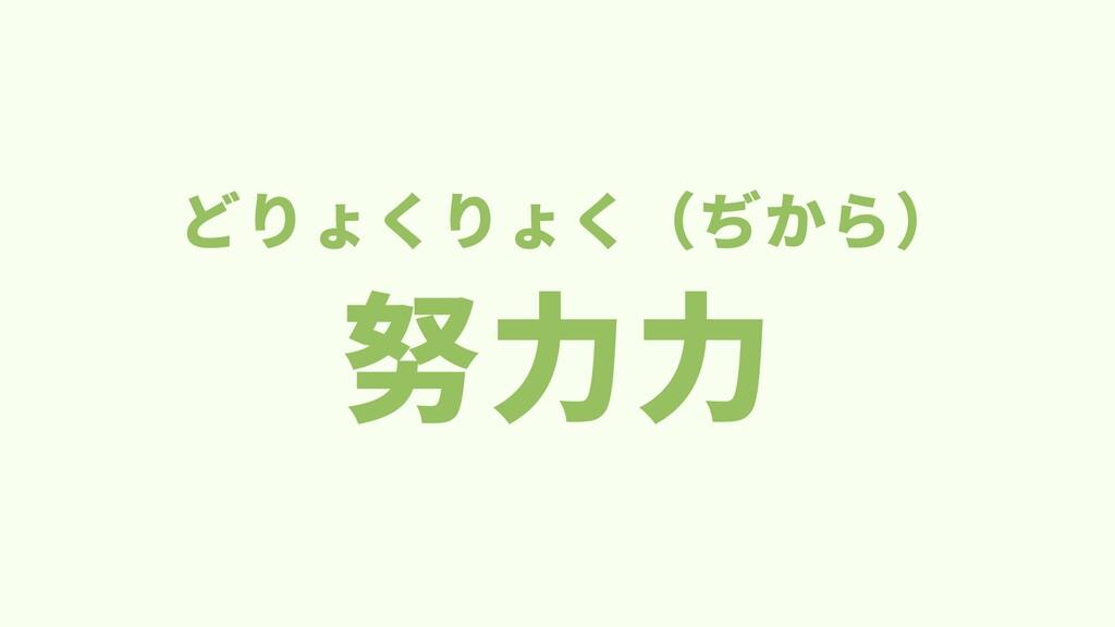 努⼒⼒ どりょくりょく(ぢから)