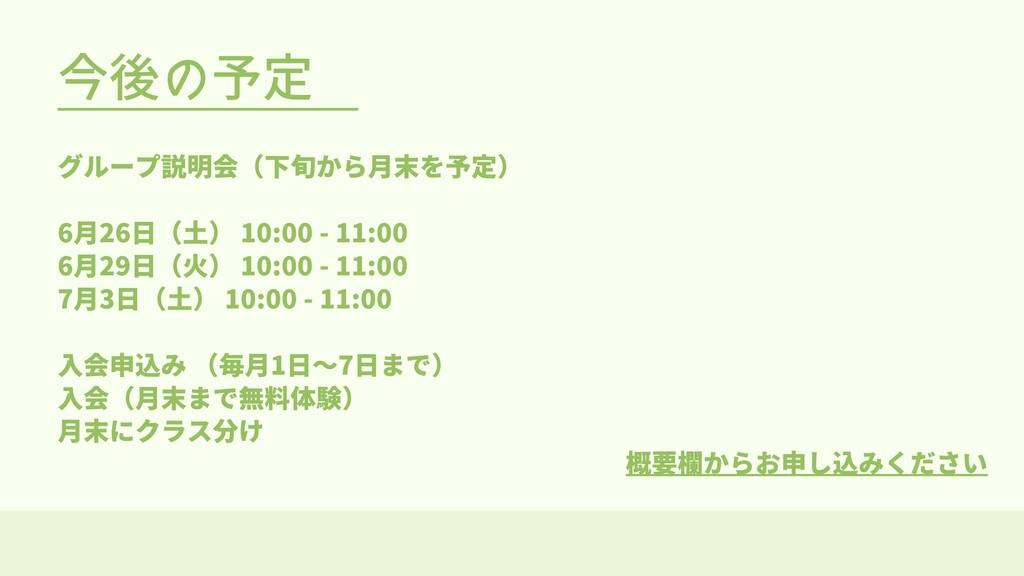 今後の予定 グループ説明会(下旬から⽉末を予定) 6⽉26⽇(⼟)10:00-11:00...