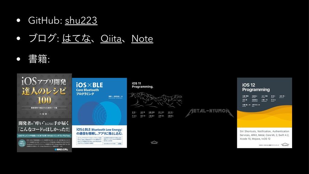 • GitHub: shu223 • ϒϩά: ͯͳɺQiitaɺNote • ॻ੶: