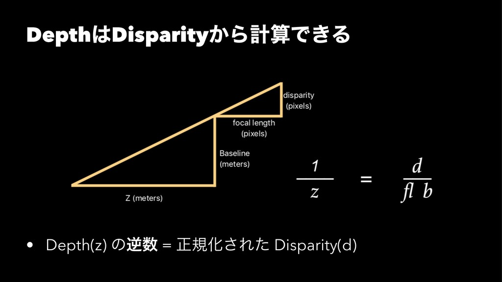 Depth͸Disparity͔ΒܭࢉͰ͖Δ • Depth(z) ͷٯ਺ = ਖ਼نԽ͞Εͨ ...