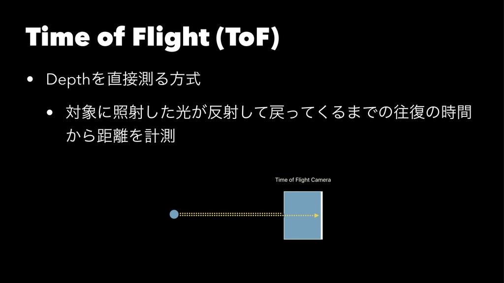 Time of Flight (ToF) • DepthΛଌΔํࣜ • ରʹরࣹͨ͠ޫ͕...