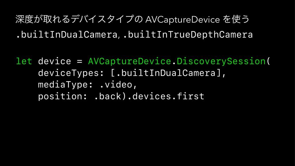 ਂ͕औΕΔσόΠελΠϓͷ AVCaptureDevice Λ͏ .builtInDual...